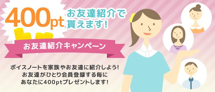 お友達紹介で50ポイントプレゼント!